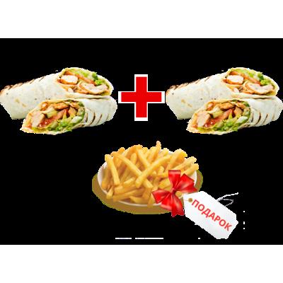 Две больших куриных Шаурмы + большая Картошка фри в подарок!