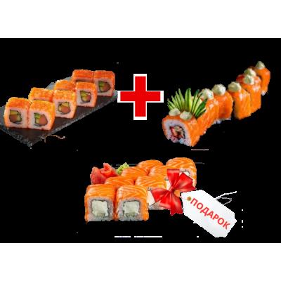 Ролл Филадельфия классик + Красный дракон + Калифорния с лососем в подарок!