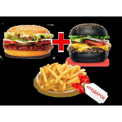 ДВА любых бургера + стандартную Картошку фри в подарок!